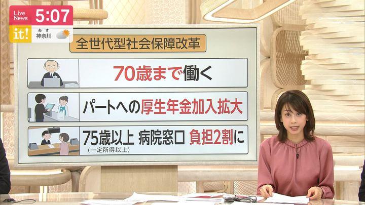 2019年12月19日加藤綾子の画像07枚目