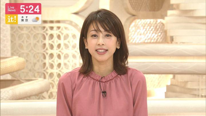 2019年12月19日加藤綾子の画像09枚目
