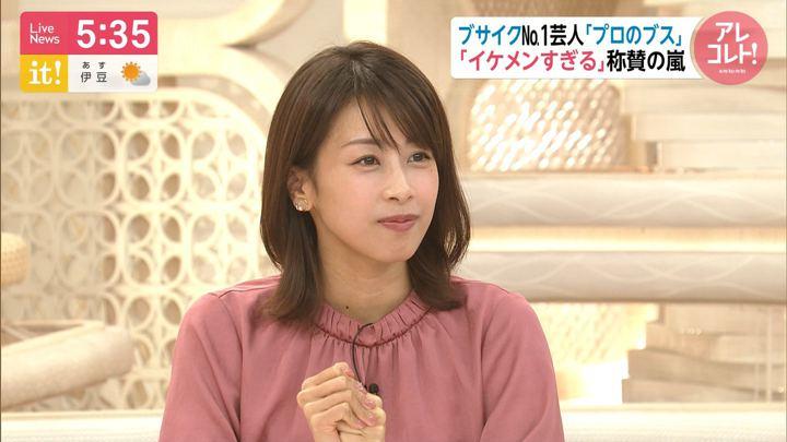 2019年12月19日加藤綾子の画像10枚目