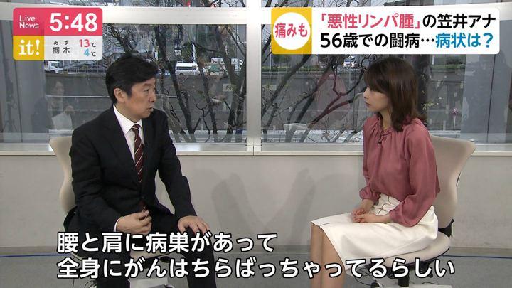 2019年12月19日加藤綾子の画像12枚目