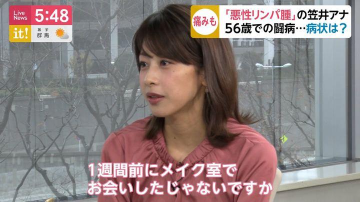 2019年12月19日加藤綾子の画像13枚目