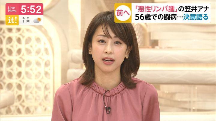 2019年12月19日加藤綾子の画像14枚目
