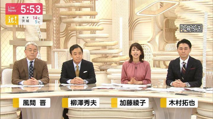 2019年12月19日加藤綾子の画像15枚目