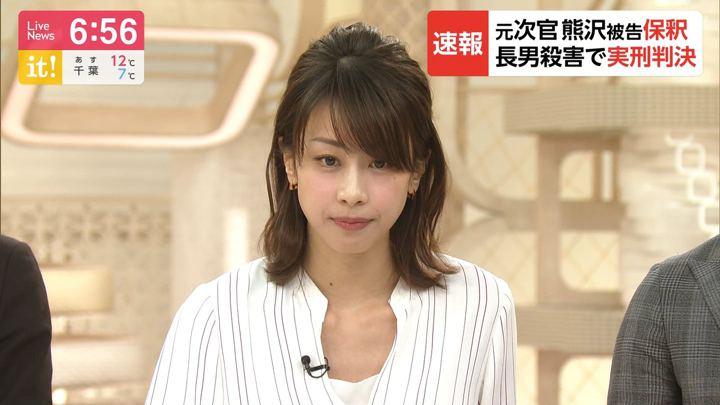 2019年12月20日加藤綾子の画像16枚目