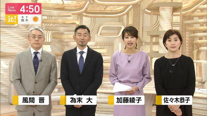 2019年12月23日加藤綾子の画像03枚目