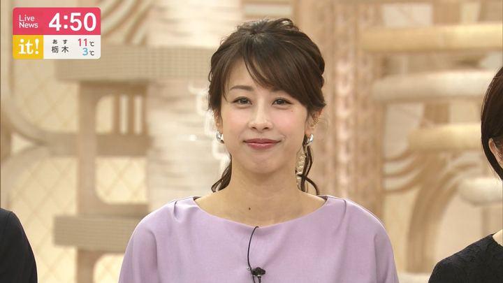 2019年12月23日加藤綾子の画像04枚目