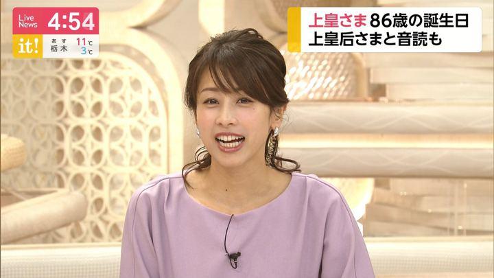 2019年12月23日加藤綾子の画像05枚目