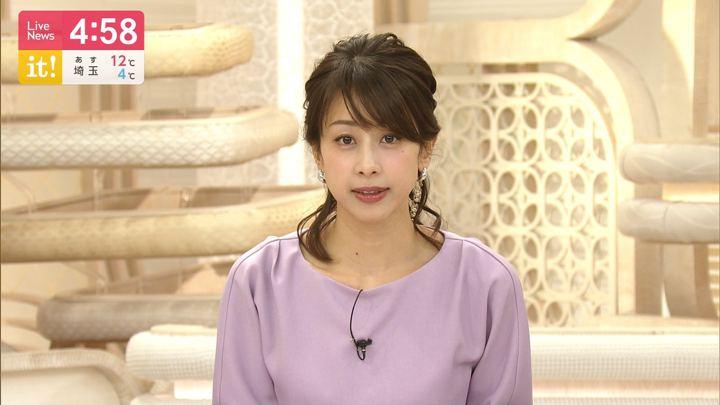 2019年12月23日加藤綾子の画像06枚目