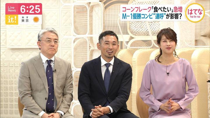 2019年12月23日加藤綾子の画像14枚目