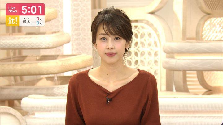 2019年12月24日加藤綾子の画像08枚目
