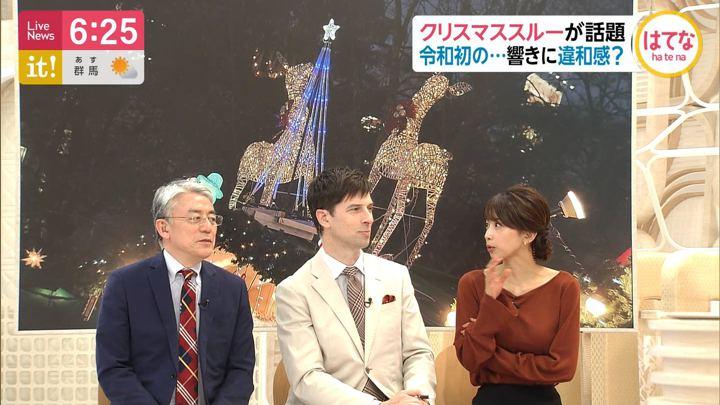 2019年12月24日加藤綾子の画像14枚目
