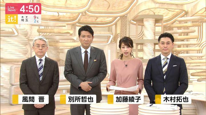 2019年12月25日加藤綾子の画像03枚目