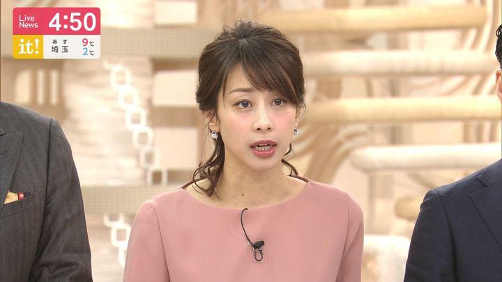 2019年12月25日加藤綾子の画像04枚目