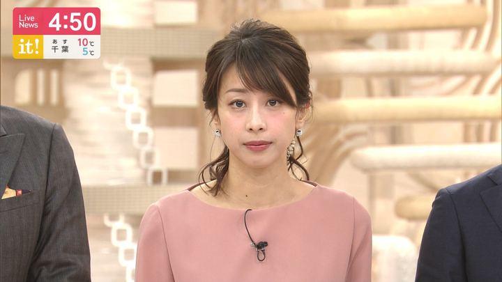 2019年12月25日加藤綾子の画像05枚目