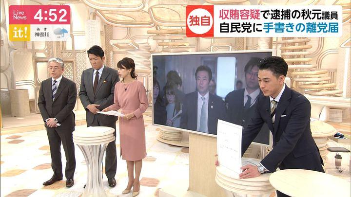2019年12月25日加藤綾子の画像06枚目