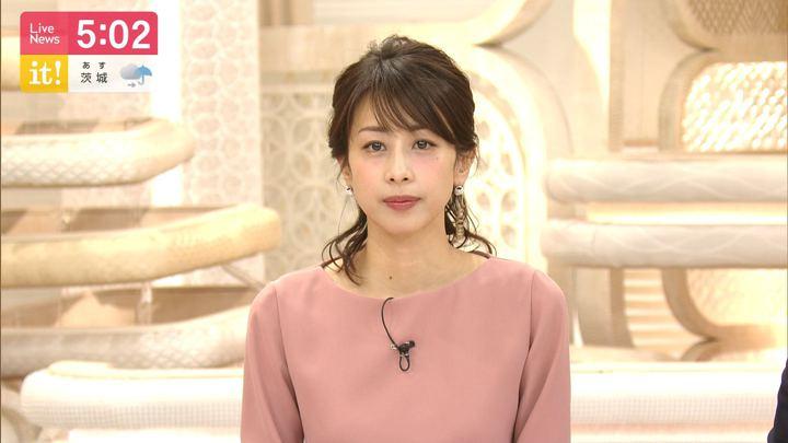 2019年12月25日加藤綾子の画像08枚目