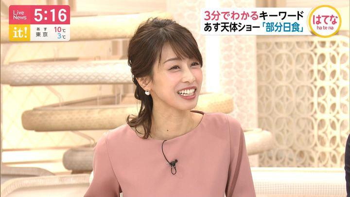 2019年12月25日加藤綾子の画像12枚目