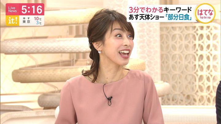 2019年12月25日加藤綾子の画像13枚目