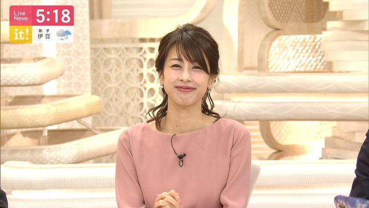 2019年12月25日加藤綾子の画像16枚目