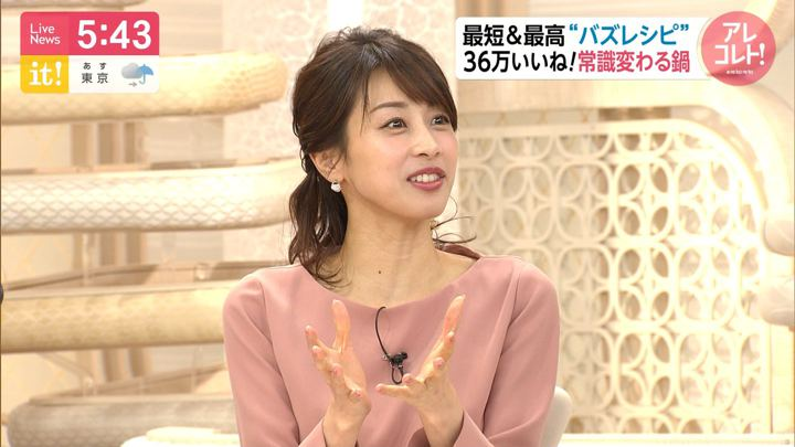 2019年12月25日加藤綾子の画像17枚目