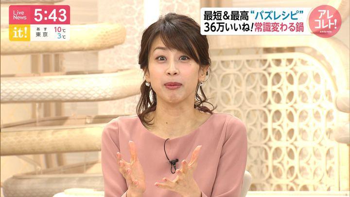 2019年12月25日加藤綾子の画像18枚目