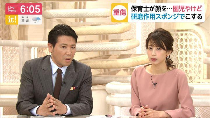 2019年12月25日加藤綾子の画像20枚目