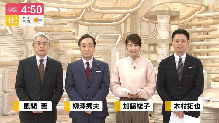 2019年12月26日加藤綾子の画像03枚目