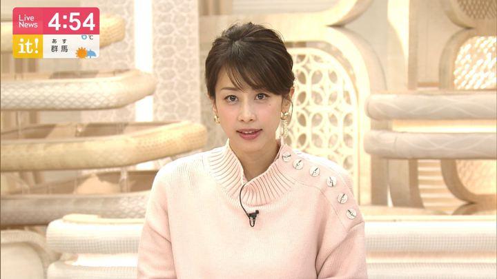 2019年12月26日加藤綾子の画像04枚目