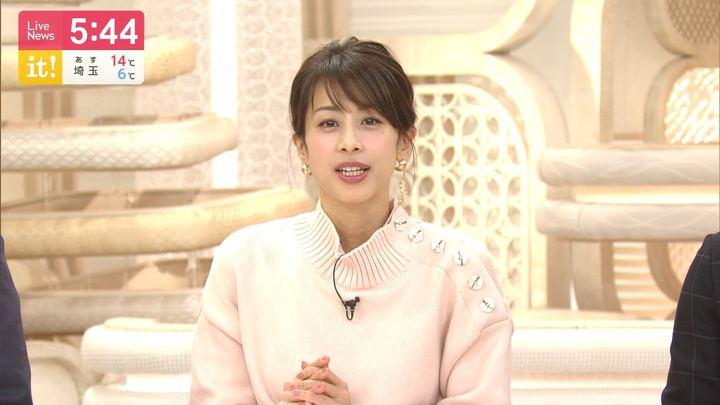 2019年12月26日加藤綾子の画像10枚目