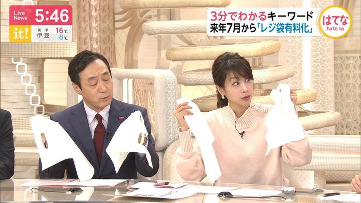 2019年12月26日加藤綾子の画像11枚目
