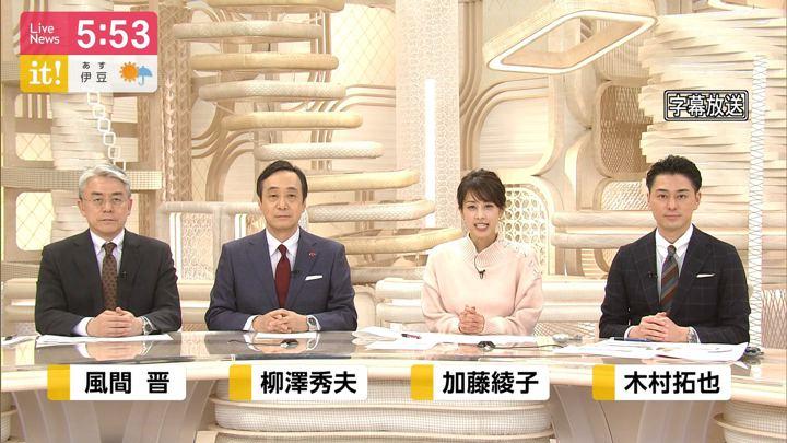 2019年12月26日加藤綾子の画像12枚目