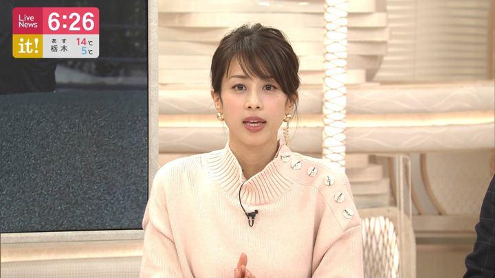 2019年12月26日加藤綾子の画像14枚目