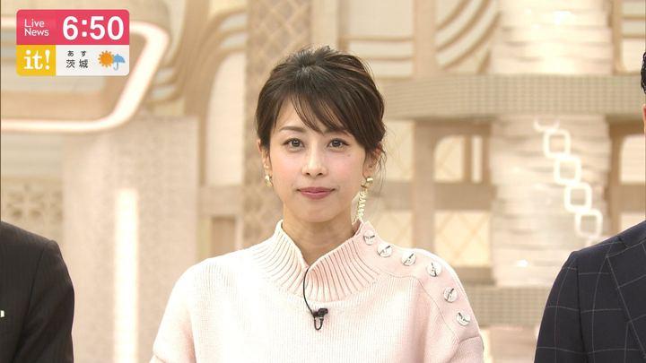 2019年12月26日加藤綾子の画像17枚目