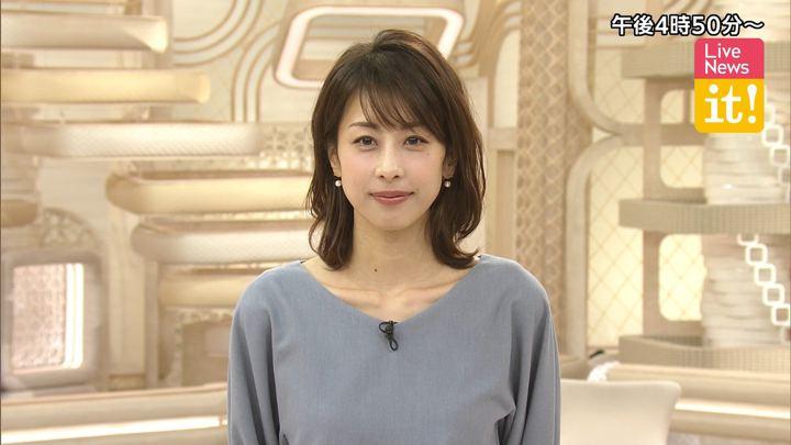 2019年12月27日加藤綾子の画像01枚目