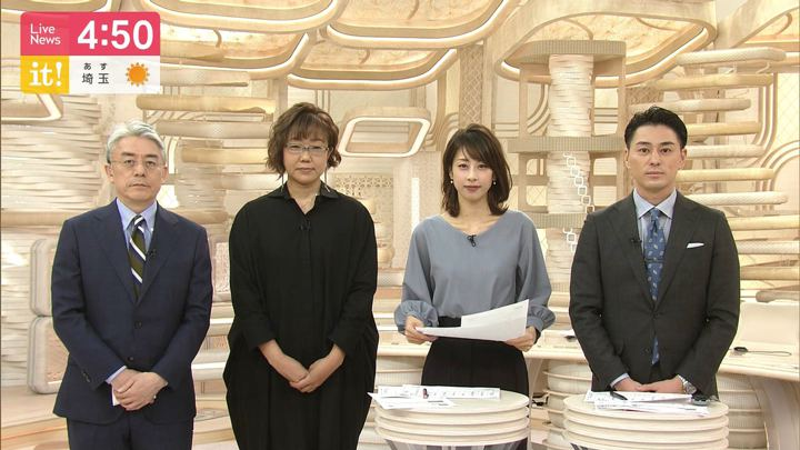 2019年12月27日加藤綾子の画像03枚目