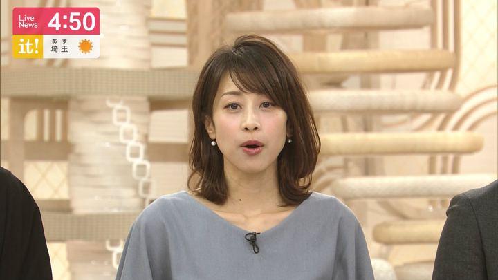2019年12月27日加藤綾子の画像04枚目