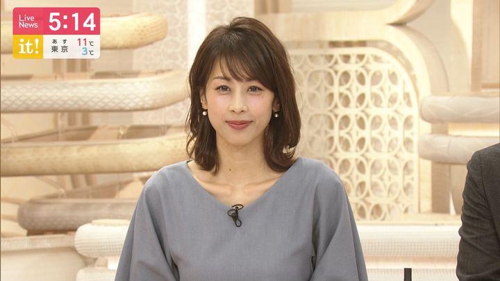 2019年12月27日加藤綾子の画像06枚目