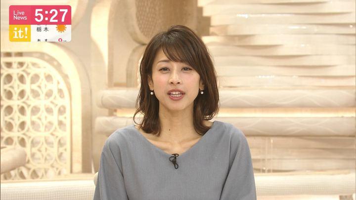 2019年12月27日加藤綾子の画像09枚目