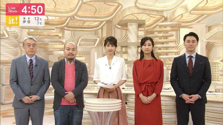 2020年01月06日加藤綾子の画像03枚目