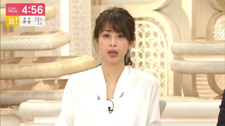 2020年01月06日加藤綾子の画像04枚目