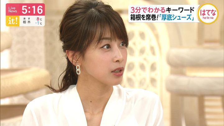 2020年01月06日加藤綾子の画像09枚目