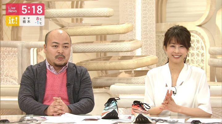 2020年01月06日加藤綾子の画像10枚目