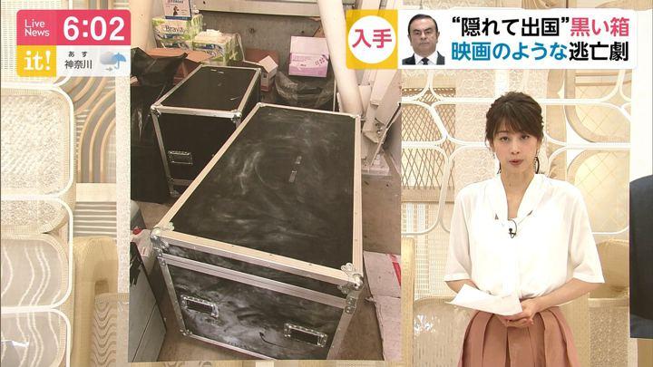 2020年01月06日加藤綾子の画像14枚目