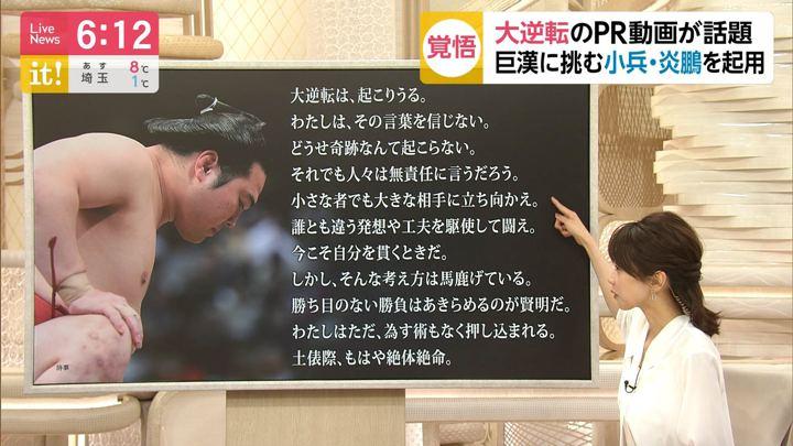 2020年01月06日加藤綾子の画像15枚目