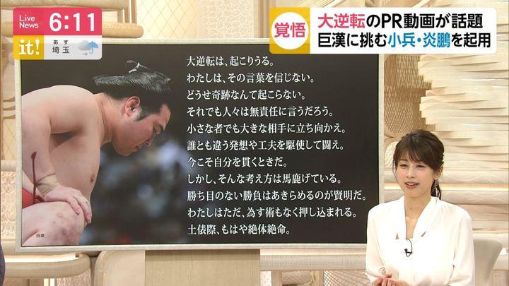 2020年01月06日加藤綾子の画像16枚目