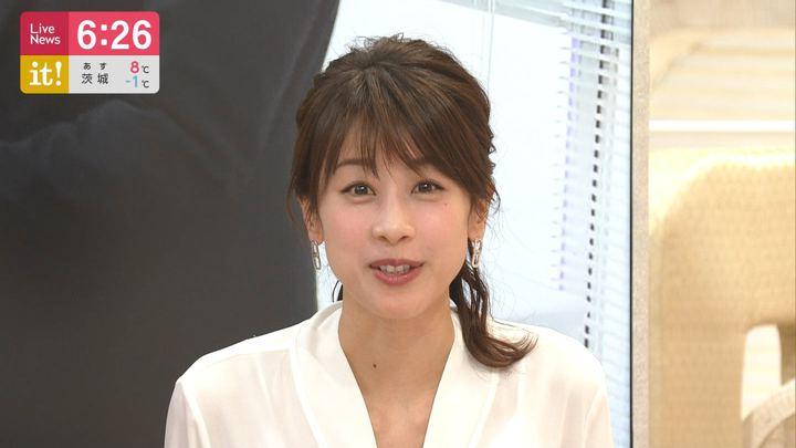 2020年01月06日加藤綾子の画像17枚目