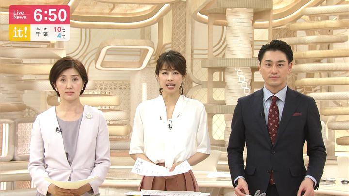2020年01月06日加藤綾子の画像19枚目