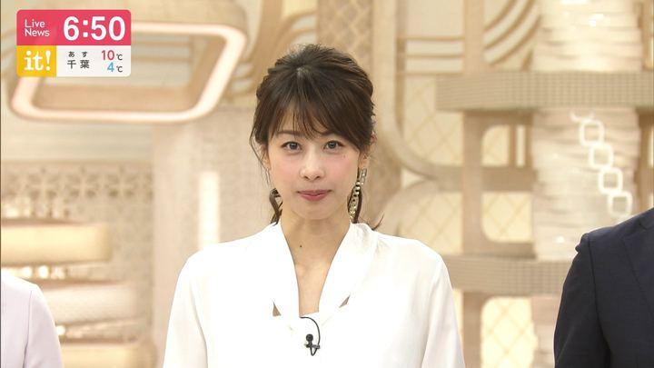 2020年01月06日加藤綾子の画像20枚目