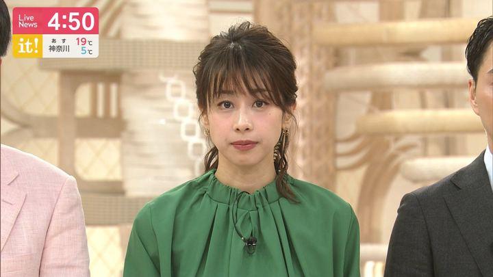 2020年01月07日加藤綾子の画像04枚目