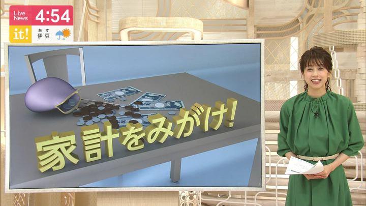 2020年01月07日加藤綾子の画像05枚目
